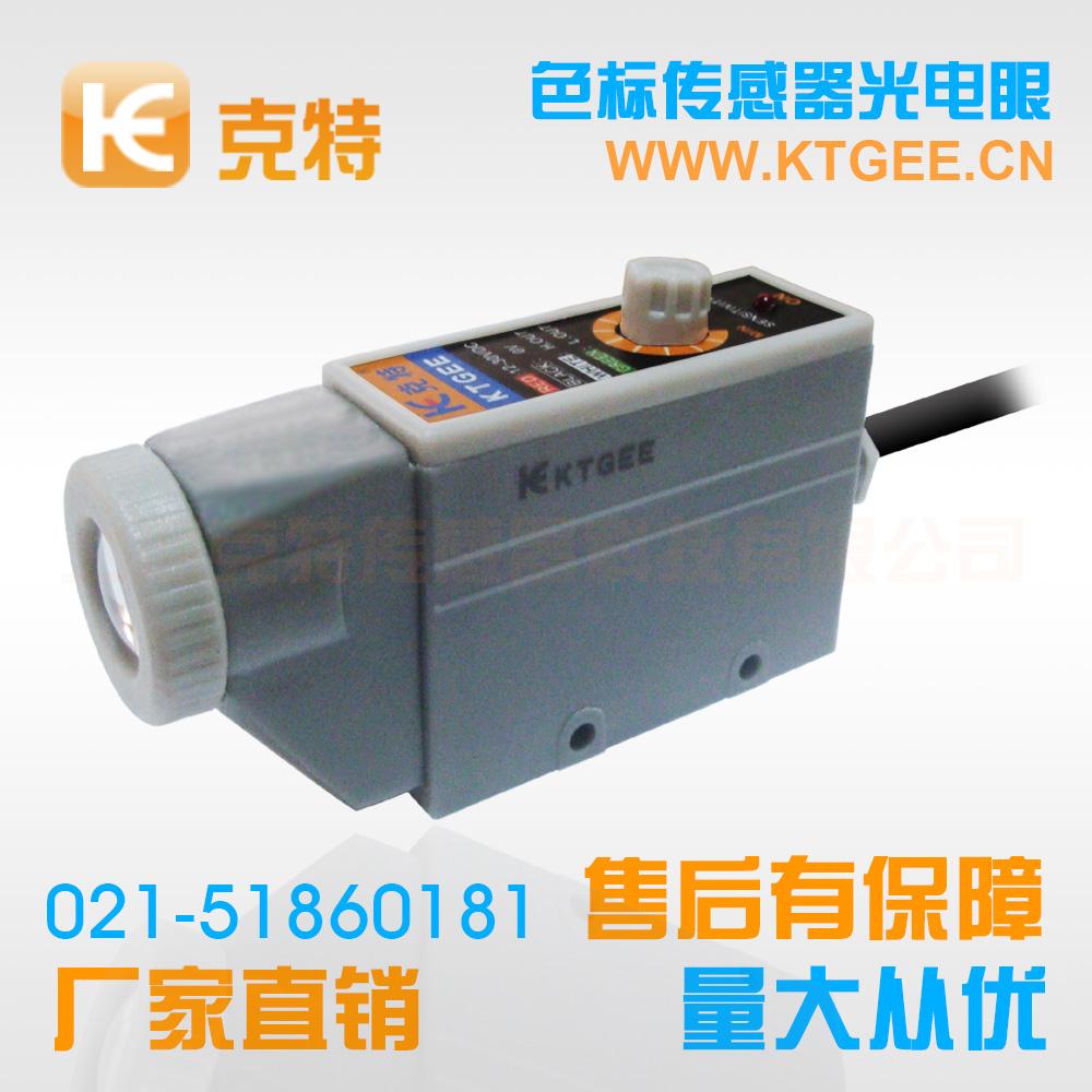 Z3S-TW22_克特_色标传感器_光电眼_光电开关