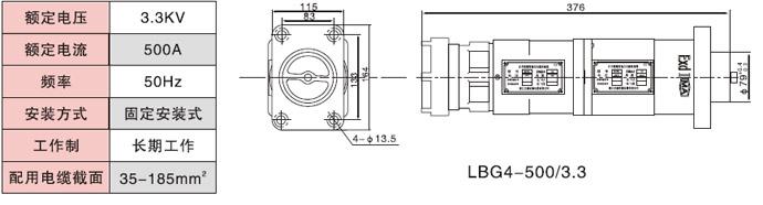 LBG4-500/3.3_克特_矿用隔爆型高压电缆连接器