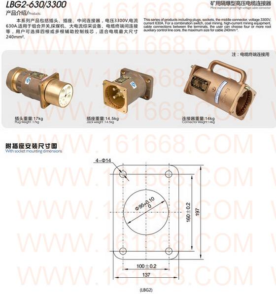 LBG2-630/3300_克特_矿用隔爆型高压电缆连接器