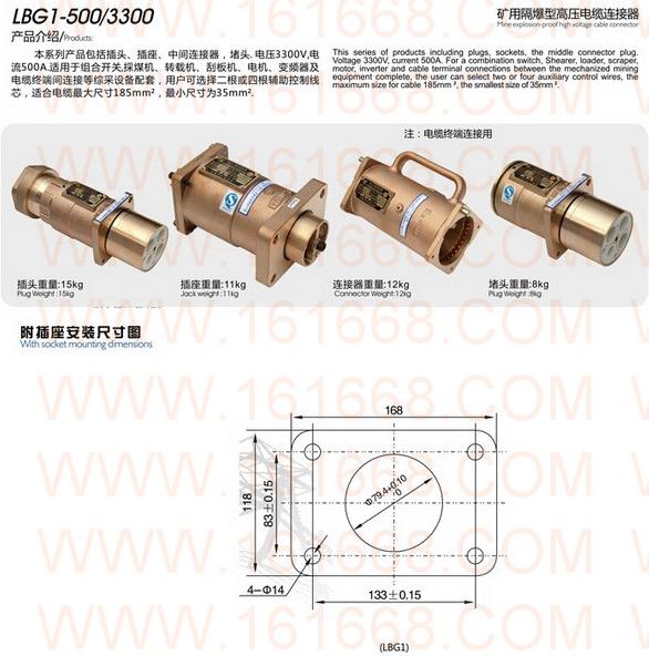 LBG1-500/3300_克特_矿用隔爆型高压电缆连接器