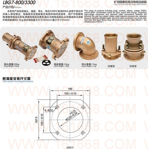 LBG6-800/3300_克特_矿用隔爆型高压电缆连接器
